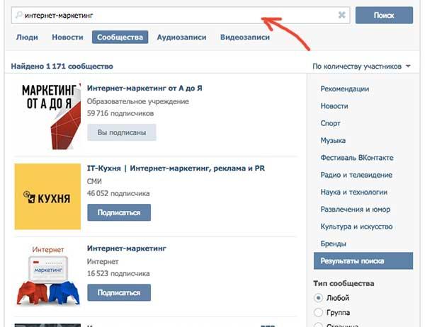 naiti_gruppu_vkontakte