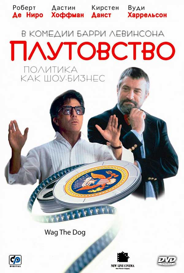 plutovstvo_film