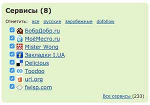 socialnie_zakladki