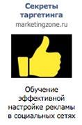 ad1_targeting_vkontakte