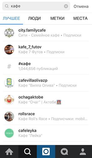 hashteg-v-instagram