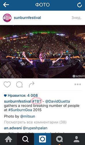 hastagi-v-instagram-populyarnie