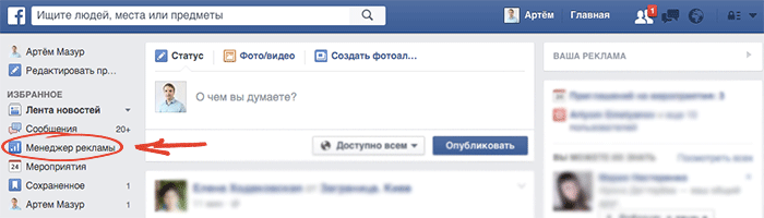 menedzher-reklami-v-facebook