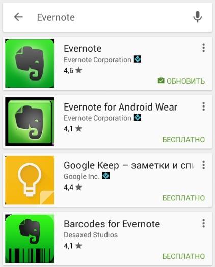 mobilnaya-versiya-evernote