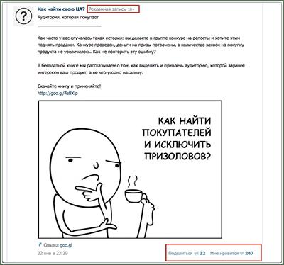 nativnaya-reklama-vk