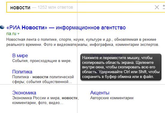 noviy-snimok-ekrana-evernote