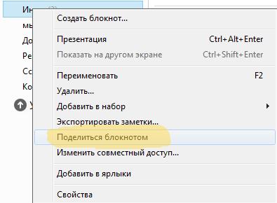podelitsya-bloknotom-evernote