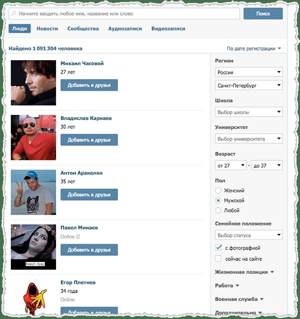 poisk-ludey-vkontakte