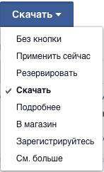 priziv-k-deystviyu-facebook