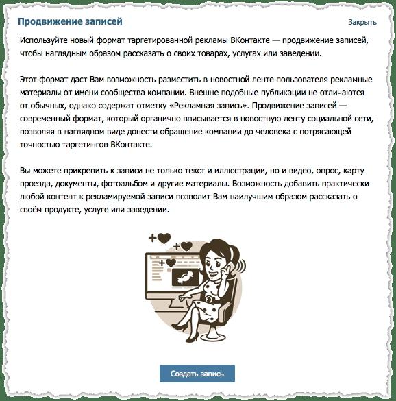 prodvizhenie-zapisey-vkontakte
