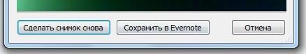 snimok-evernote