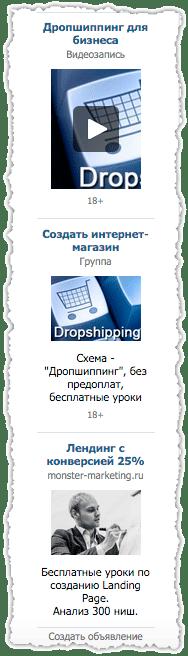 target-vkontakte