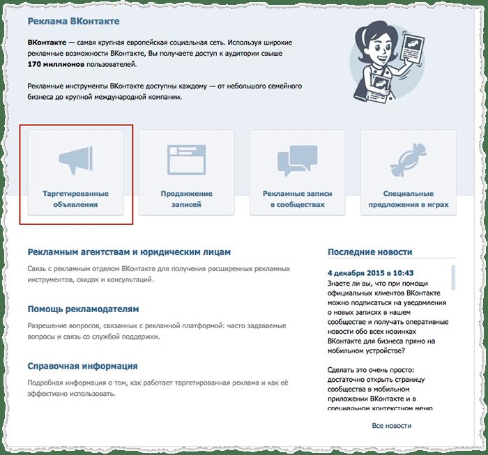 targeting-vkontakte