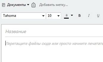 tekstovaya-zametka