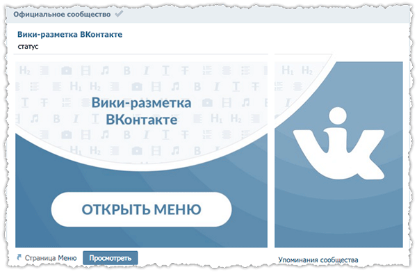 Как сделать вики разметку на стене - Колеса в Томске