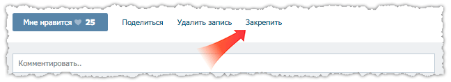 zakrepit-post-v-vkontakte