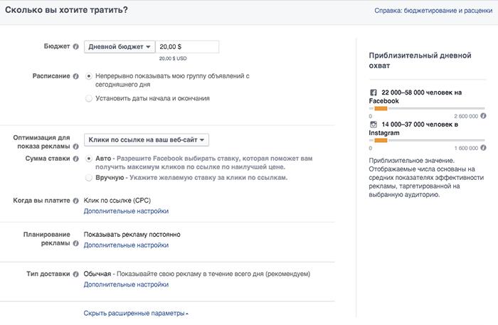 budget-reklami-v-facebook