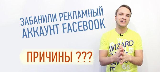 Фейсбук заблокировал аккаунт что делать 98
