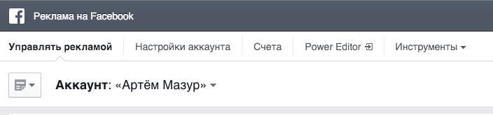 izmenit-account-v-facebook