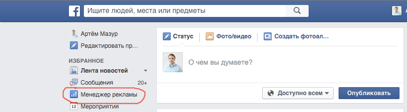 menedzher-reklami-facebook