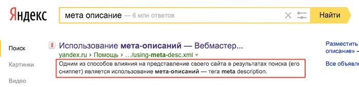 Meta description Yandex