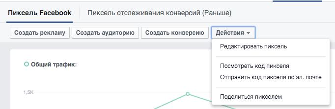 pixel-code-facebook