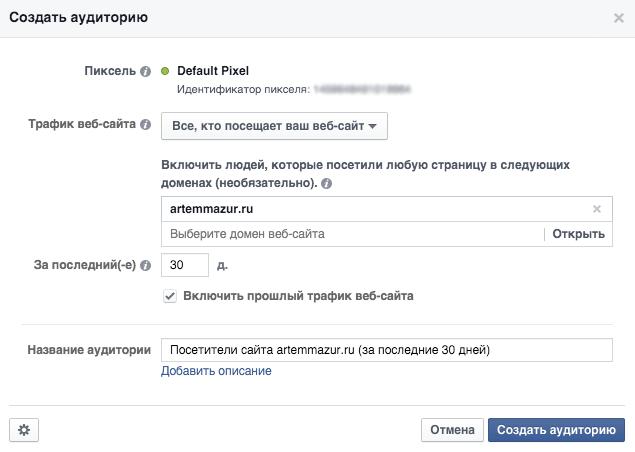 pixel-facebook-kod-ustanovka