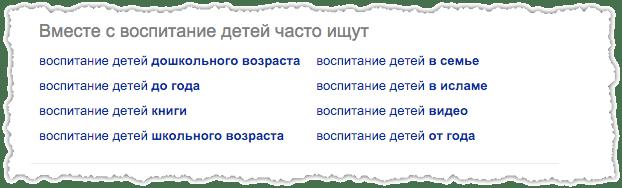 poisk-kluchevih-slov-google