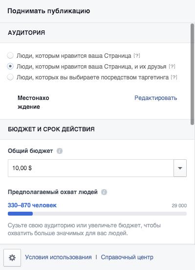 """Не прикасайтесь к кнопке """"Поднимать публикацию"""" в Facebook"""