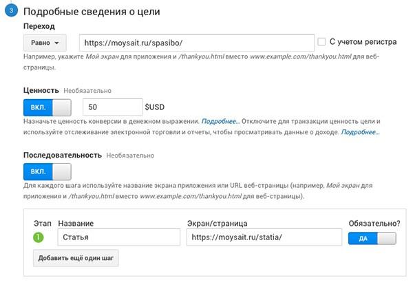 google-analytics-cennost-konversii