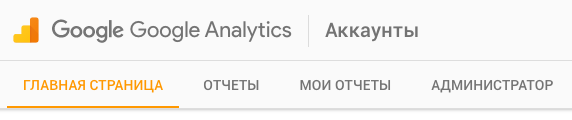 google-analytics-novaya-cel
