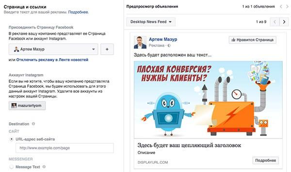 Реклама в Фейсбук: полное руководство по запуску