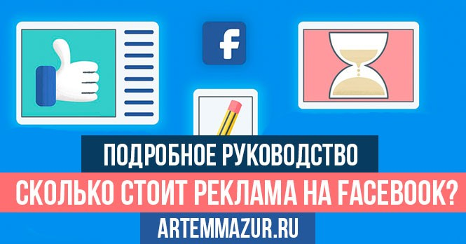 Реклама в Фейсбук Цена