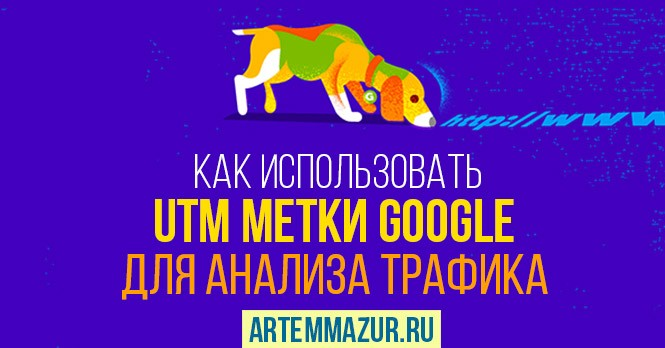 UTM метки Google