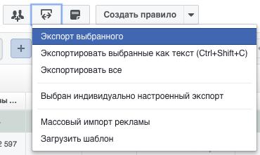 Руководство по Power Editor Facebook от А до Я