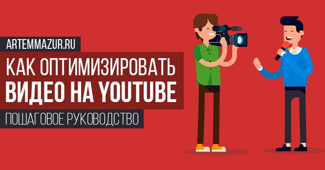 SEO оптимизация видео
