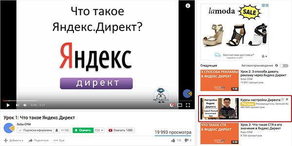 Лучшая реклама в интернете смотреть онлайн асинхронный код яндекс директ