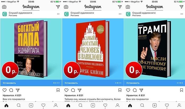 Реклама через Инстаграм с оплатой за Лидов
