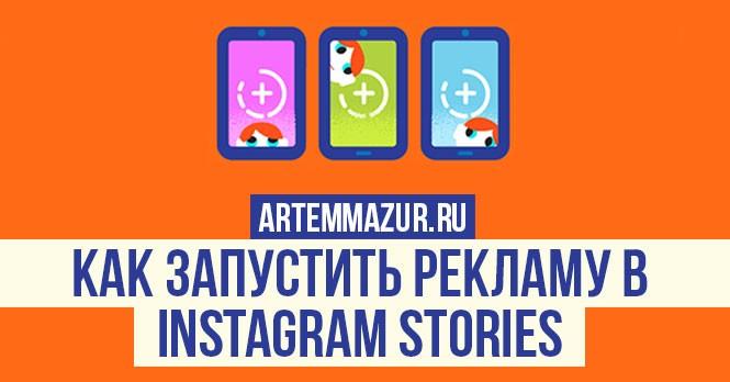 Реклама в Инстаграм Stories