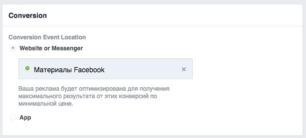 Пиксель Фейсбук на сайте: зачем нужен и почему важен?