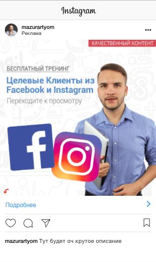 Реклама в Инстаграм. Полное руководство по размещению рекламы