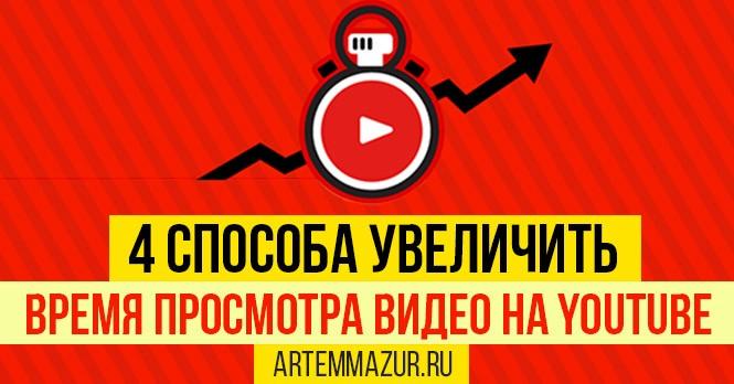 Просмотры видео на Ютуб