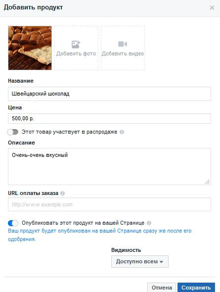 Бизнес страница Фейсбук Добавить продукты
