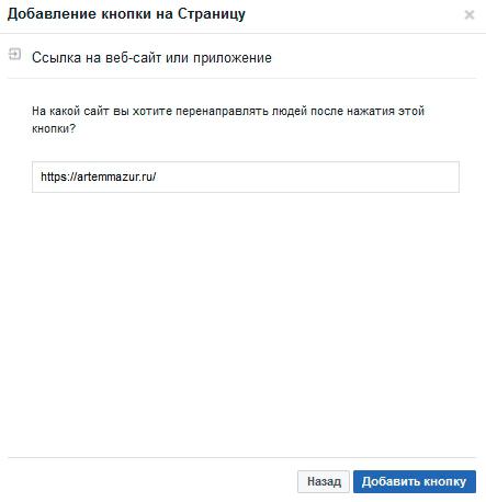 Бизнес страница Фейсбук Добавление кнопки на страницу