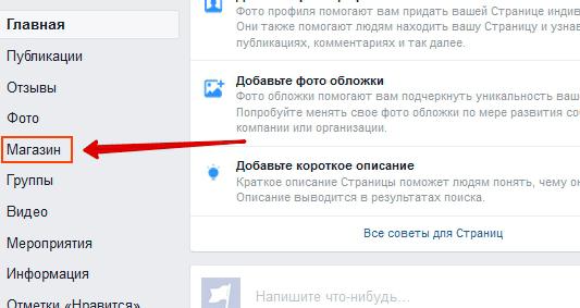 Бизнес страница Фейсбук Магазин