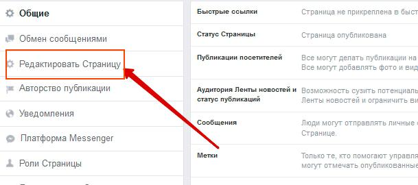 Бизнес страница Фейсбук редактировать страницу