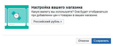 Бизнес страница Фейсбук Валюта