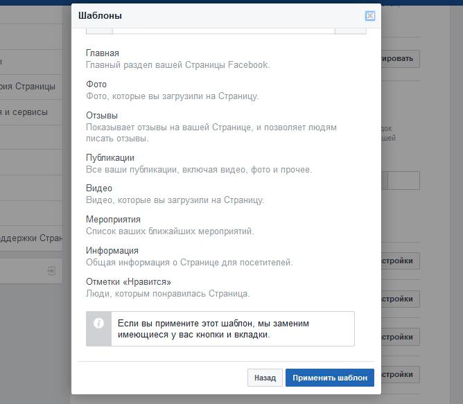 Бизнес страница Фейсбук Шаблоны