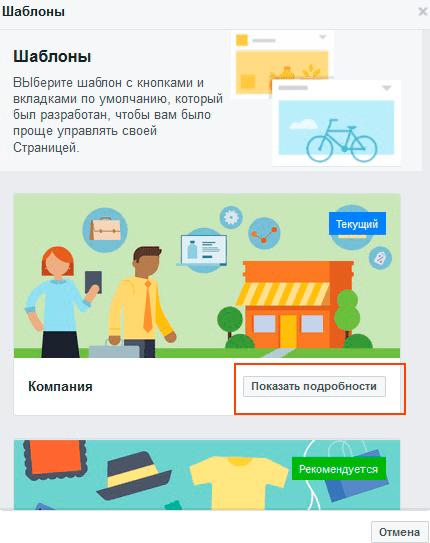 Бизнес страница Фейсбук Показать подробности
