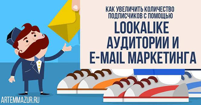 Как увеличить количество подписчиков с помощью lookalike и e-mail. Главная